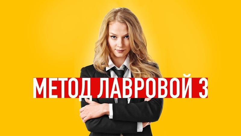 Метод Лавровой 3 сезон 1 серия | Детектив | 2020 | СТС | Дата выхода и анонс