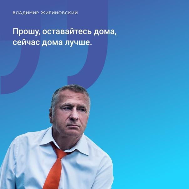 Жириновский назвал россиян, гуляющих вопреки режиму изоляции, самоубийцами Лидер ЛДПР Жириновский раскритиковал тех, кто нарушает режим самоизоляции в условиях распространения коронавирусной