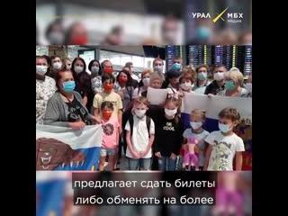 Уральские туристы застряли в Тайланде