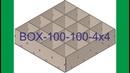 Коробка из фанеры на шестнадцать ячеек. BOX-100-100-4x4 ArtPosBox