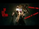 The Evil Within № 2 | ХОРРОР | ВЕБКА | БОЛЬ |
