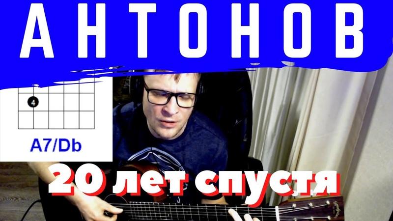 20 ЛЕТ СПУСТЯ ЮРИЙ АНТОНОВ под гитару АККОРДЫ ТАБЫ