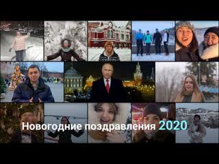 Новогодние поздравления 2020