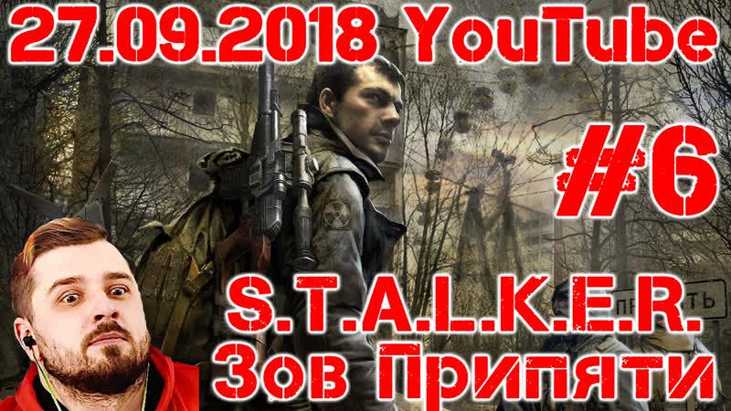 Hard Play ● 27.09.2018 ● YouTube серия ● S.T.A.L.K.E.R.: Зов Припяти 6