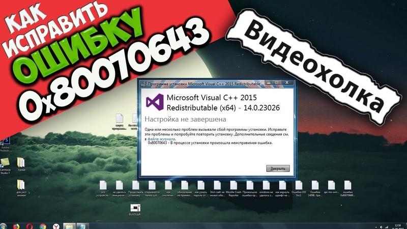 Как исправить ошибку 0x80070643 при установке Visual C 2015