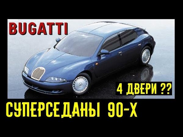 Седан BMW 750 БМВ 750 Bugatti EB 112 Бугатти ЕБ112 из 90 х Ультрабыстрые 4 дверные автомобили Канал Любитель Авто