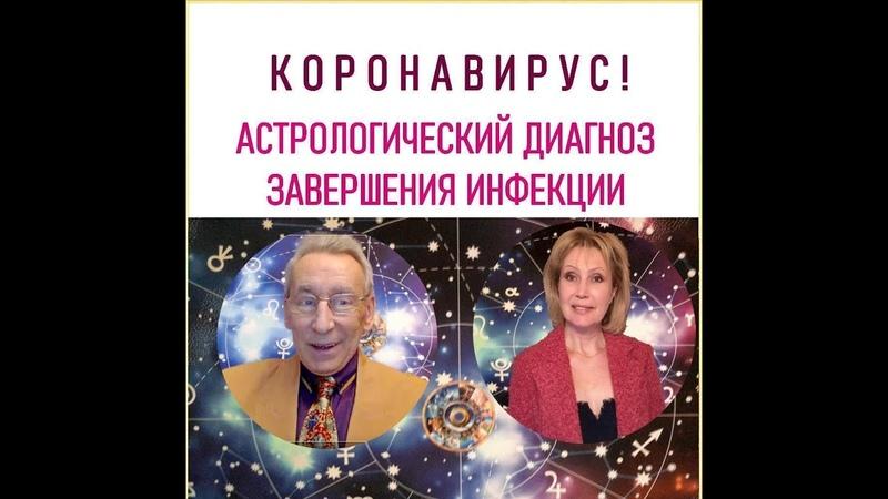 Коронавирус Астрологический диагноз завершения Астролог Э Фальковский