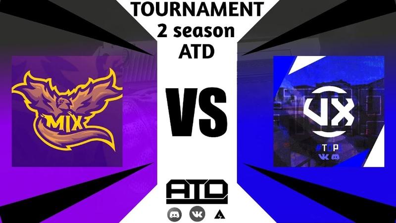 Финал на диглах ATD Tournament