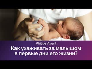 Школа Philips Avent: как ухаживать за малышом в первый месяц