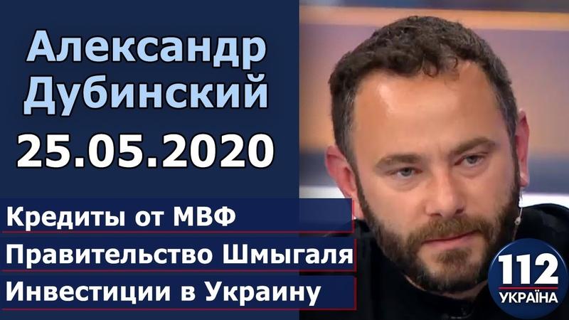 Александр Дубинский в ток шоу Урядовий квартал на 112 25 05 2020