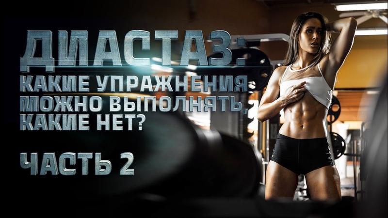 Диастаз: какие упражнения выполнять можно, а какие нет? Часть 2