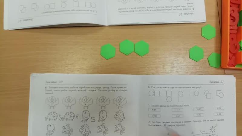 Математика. Решение примеров. Е.В.Михайленко Рабочая тетрадь по математике для детей 5-7 лет. Возраст детей 5 лет. Группа 2.