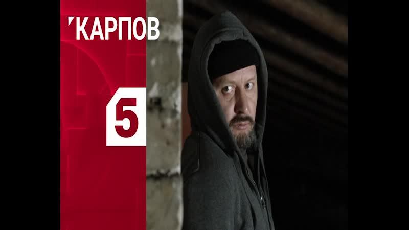 Карпов 3 смотрите 14 июля на Пятом канале