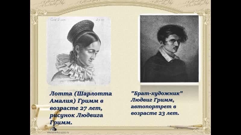 Фещенко И В Любимые сказки братьев Гримм Литературное путешествие