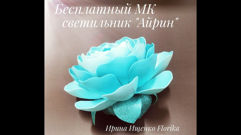Мастер класс светильник из изолона Айрин от Ирины Ищенко Florika