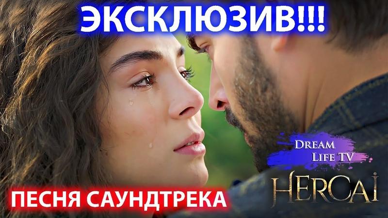 САМЫЙ ЛУЧШИЙ КЛИП 2 СЕЗОНА ВЕТРЕНЫЙ HERCAI ПЕСНЯ САУНДТРЕКА МОЯ НЕВИННАЯ на русском