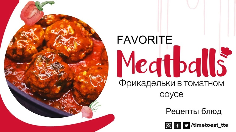 Фрикадельки в томатном соусе   Meatballs in tomato sauce  