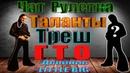 Чат рулетка Таланты / ГТО / Треш / двойник Little Big рекомендации ютуб Прусикин live