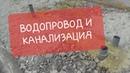 Водопровод и канализация. Правильный монтаж. Станица Натухаевская, станица Раевская, Новороссийск.