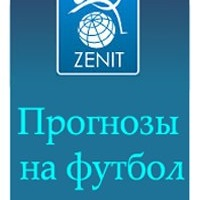 Прогнозы на футбол-ZenitBet