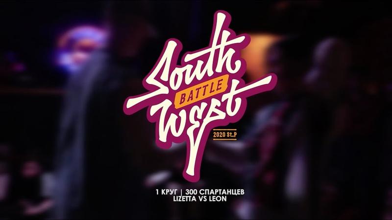 Lizetta VS Leon | 1 КРУГ 300 СПАРТАНЦЕВ | South West Battle