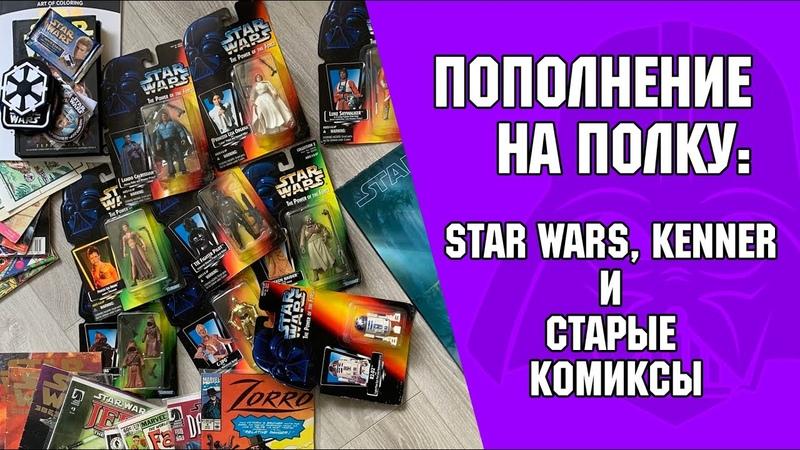 Пополнение на полку Star Wars Kenner и старые комиксы Внимание розыгрыш 📦 распаковка