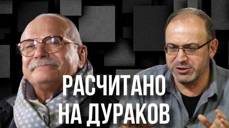 АЛЕКСАНДР КОЛПАКИДИ ПРО НИКИТУ МИХАЛКОВА И ПРОПАГАНДУ