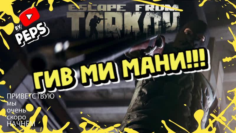 Escape from Tarkov ГИВ МИ МАНИ часть 2