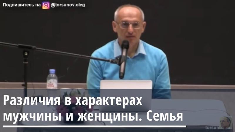 Различия в характерах мужчины и женщины Семья Торсунов О Г Екатеринбург 25 03 2020