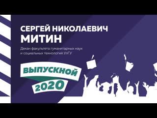 Сергей Митин, декан факультета гуманитарных наук и социальных технологий