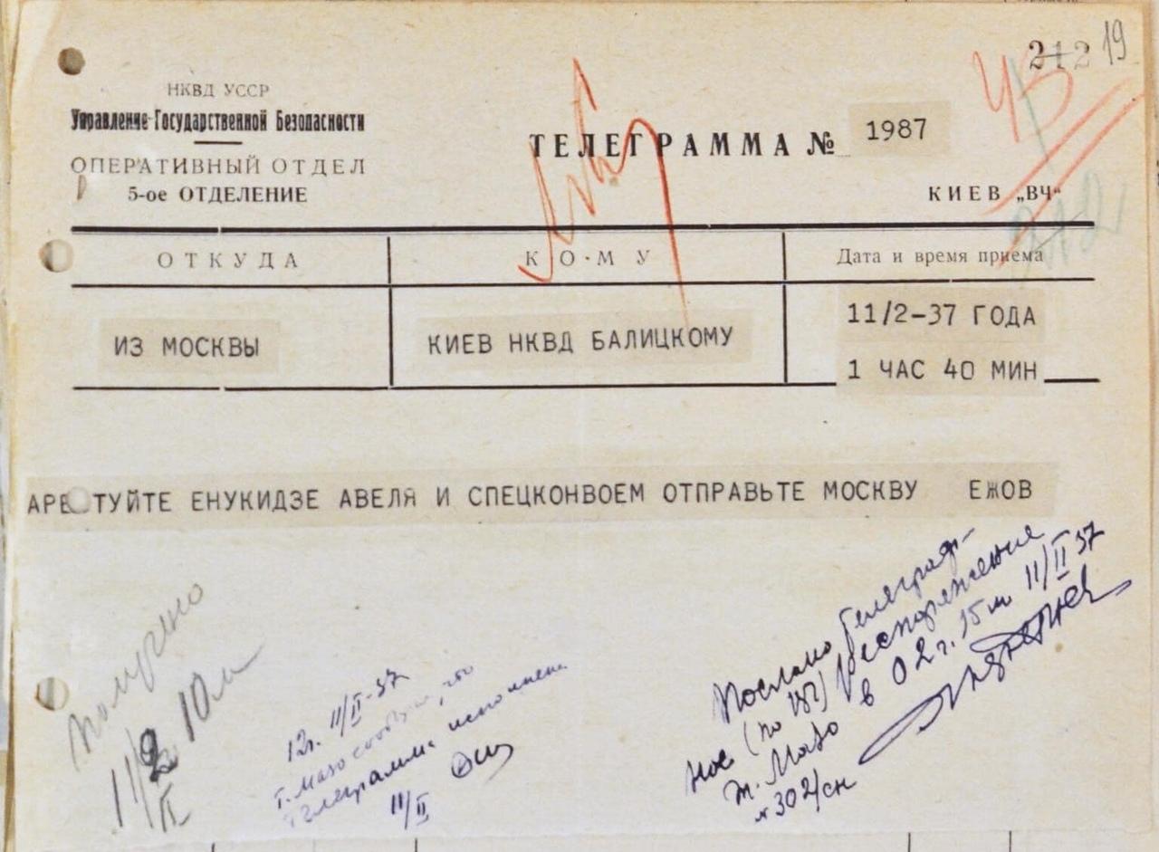 Три телеграммы 1937 года
