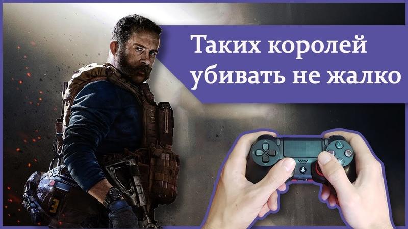 Таких королей убивать не жалко На геймпаде в CoD MW PC Dualshock 4
