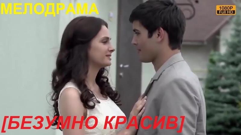 Мелодрама БЕЗУМНО КРАСИВ Хороший фильм о любви Русские мелодрамы в HD качестве
