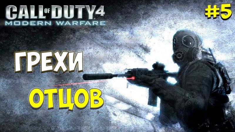 ГРЕХИ ОТЦОВ ♦ФИНАЛ♦ Call of Duty 4 Modern Warfare ♦Прохождение♦ 5