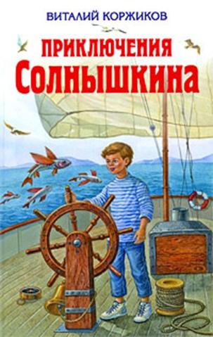 «Книги из страны детства», изображение №10