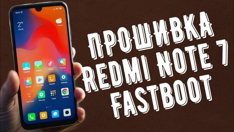Как Прошить Redmi Note 7 Через Fastboot