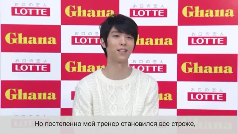 2019 Yuzuru Hanyu Lotte Interview About His Childhood RUS SUBS