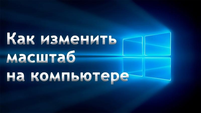 Как изменить масштаб экрана Windows 10 1703 1709 Redstone 4