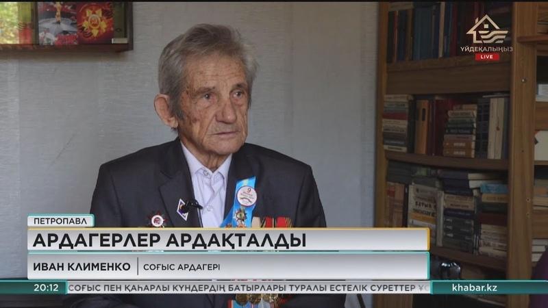 СҚО да Жеңіс күнін 52 соғыс ардагері қарсы алды