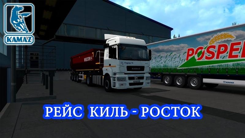 KaMaZ 5490 NEO Рейс Киль Росток Progress TK