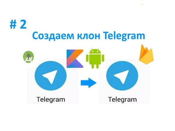 2. Создаем боковое меню Material Drawer. Как создать мессенджер Telegram для Android на Kotlin.