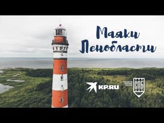 Романтика Ленинградской области: маяки, которые должен увидеть каждый