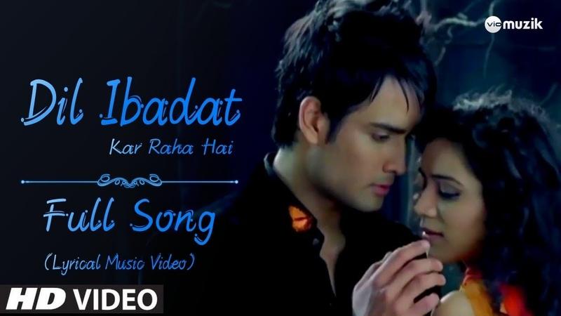 Dil Ibadat Kar Raha Hai - Abhay Piya Love Song | Lyrical Video | Pyaar Kii Yeh Ek Kahaani | HD