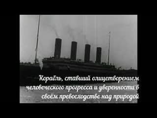 Анонс Последняя ночь Титаника