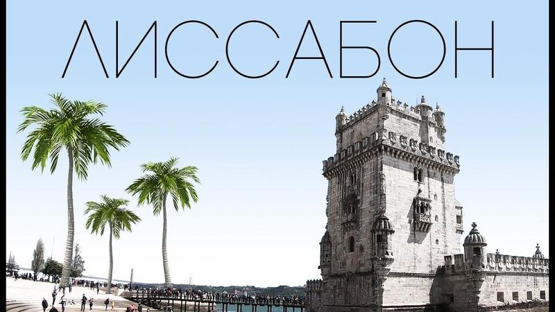 Лиссабон за 3 дня: Монастырь Жеронимуш, Паштел Де Ната в Pasteis de Belem и Башня Торри ди Белен