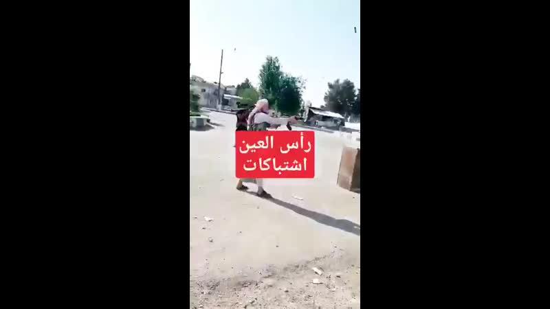 Междоусобная война ССА в Рас-эль-Айне