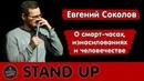 Евгений Соколов - смарт-часы / изнасилования / деградация