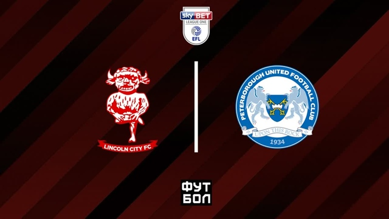 Линкольн Сити Питерборо 23 тур Английская лига 1 Сезон 2020 21