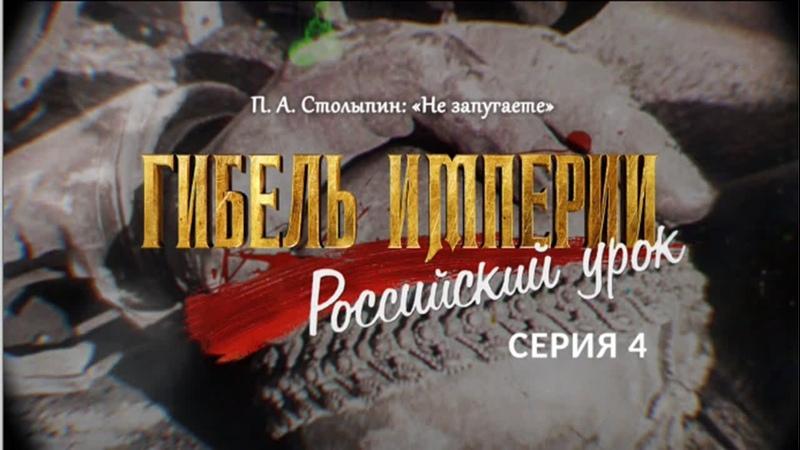 Фильм митрополита Тихона Шевкунова Гибель Империи Российский урок серия 4