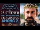 Великие Сельджуки 2 анонс к 23 серии turok1990